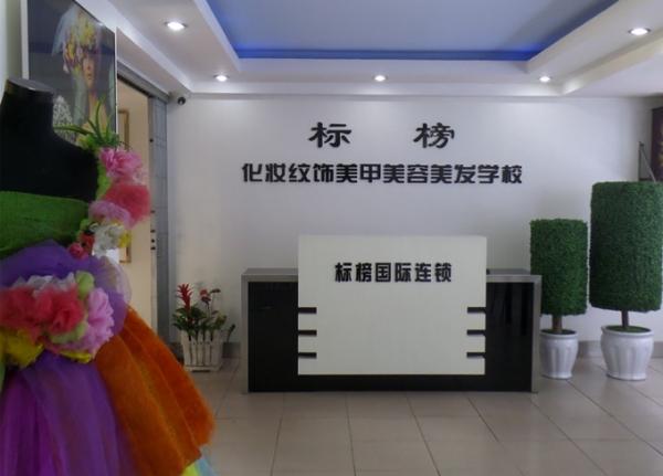 岳阳标榜美容培训学校提前祝大家小年快乐