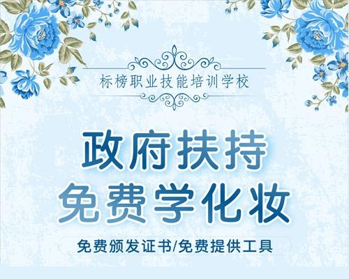 岳阳标榜职业技能培训学校——政府扶持,免费学化妆