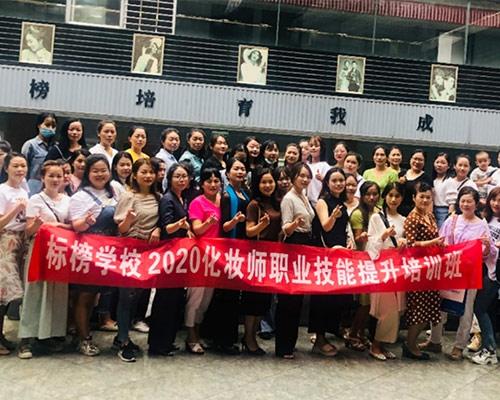 岳阳标榜学校2020化妆师职业技术提升培训班照片